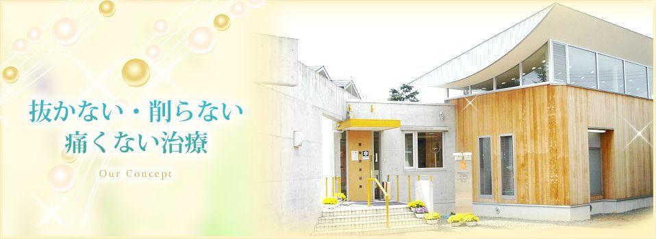 医療法人社団 高安会 高畠歯科クリニック(歯科衛生士の求人)の写真4枚目: