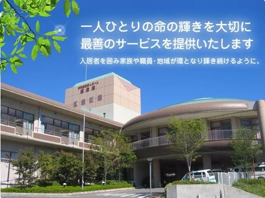 特別養護老人ホーム恵珠苑(看護師/准看護師の求人)の写真: