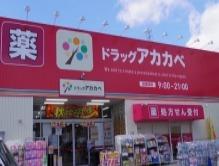 ドラッグストアアカカベ 吉田店の画像