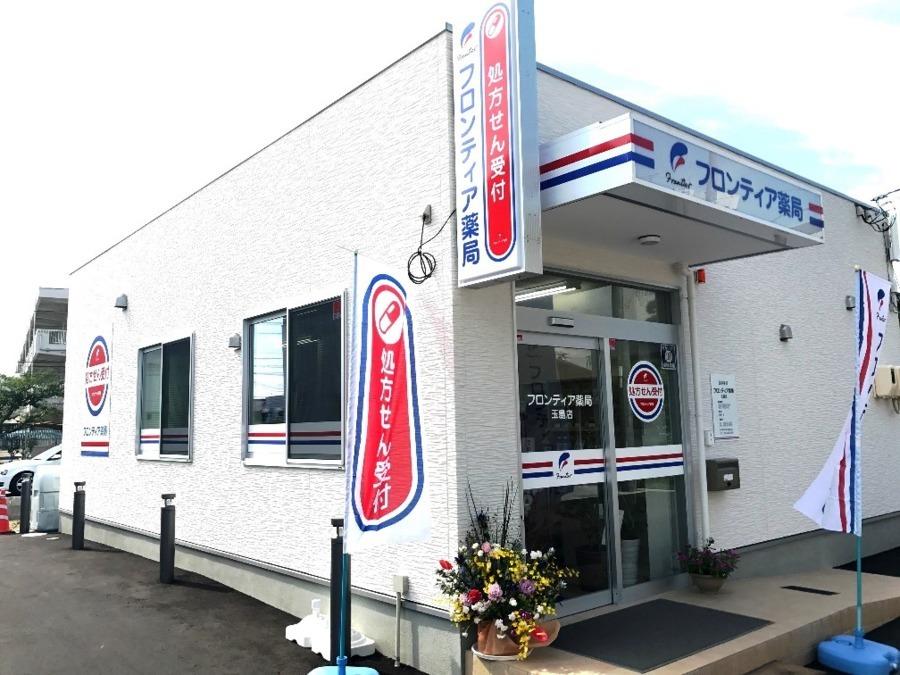 フロンティア薬局玉島店の画像