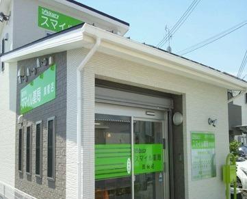 スマイル薬局 真菅店の画像