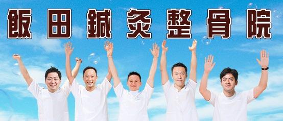 飯田鍼灸整骨院【日生中央店】(あん摩マッサージ指圧師の求人)の写真1枚目:仕事を通して多くの人の役に立ちましょう!