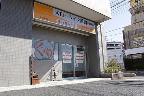 メローライフ薬局戸田駅前店の画像