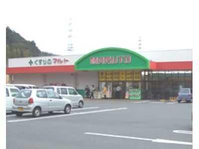 ドラッグストア 東田店の画像