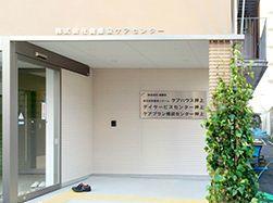 デイサービスセンター押上(介護職/ヘルパーの求人)の写真1枚目:「デイサービスセンター押上」で一緒に働いてくれる方を大募集しています