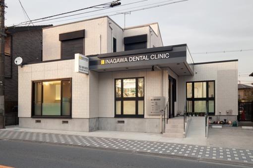 稲川歯科医院の画像