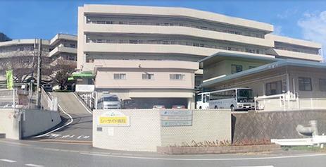 シーサイド病院の画像