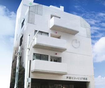 芦屋セントマリア病院の画像