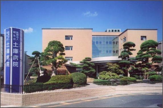 土庫病院の画像