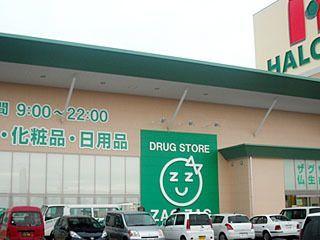 ザグザグ薬局仏生山店の画像