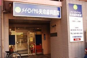メイ・ロイヤル矢向歯科医院の画像