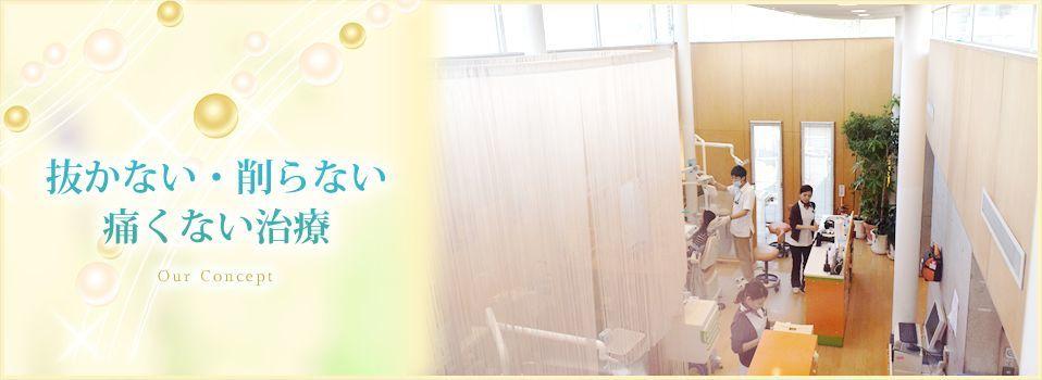 医療法人社団 高安会 高畠歯科クリニック(歯科衛生士の求人)の写真5枚目: