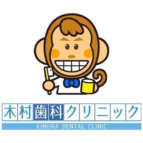 木村歯科クリニックの画像