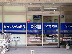 コスモ薬局 江古田店の画像