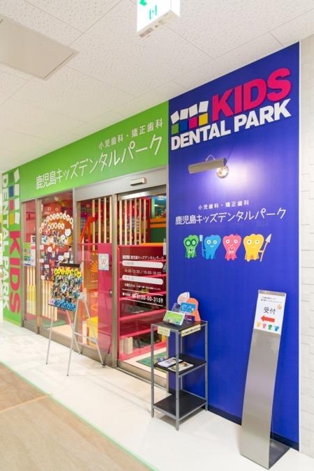 鹿児島キッズデンタルパーク(歯科衛生士の求人)の写真:
