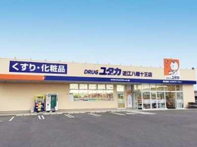 ドラッグユタカ近江八幡十王店の画像