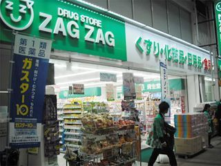 ザグザグ奉還町店の画像