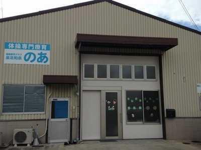運動療育クラブのあ泉北和泉の画像