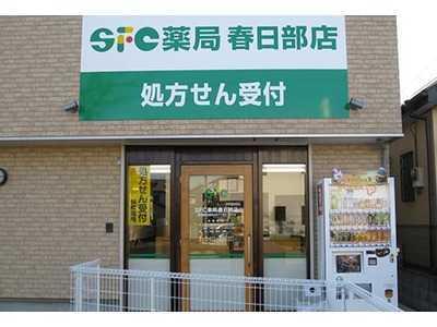 SFC薬局 春日部店の画像