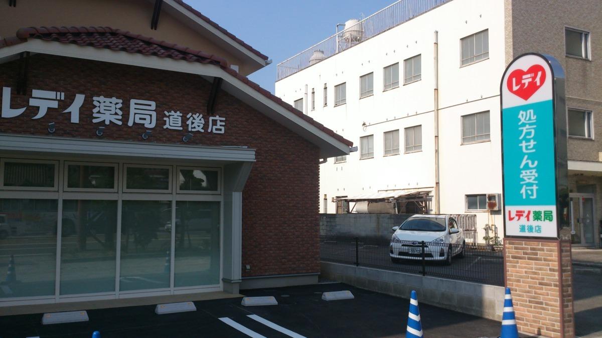 レデイ薬局 道後店の画像