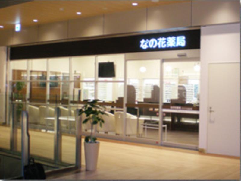 なの花薬局エスパル仙台店の画像