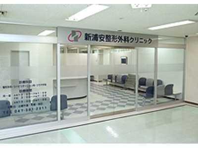 新浦安整形外科クリニックの画像