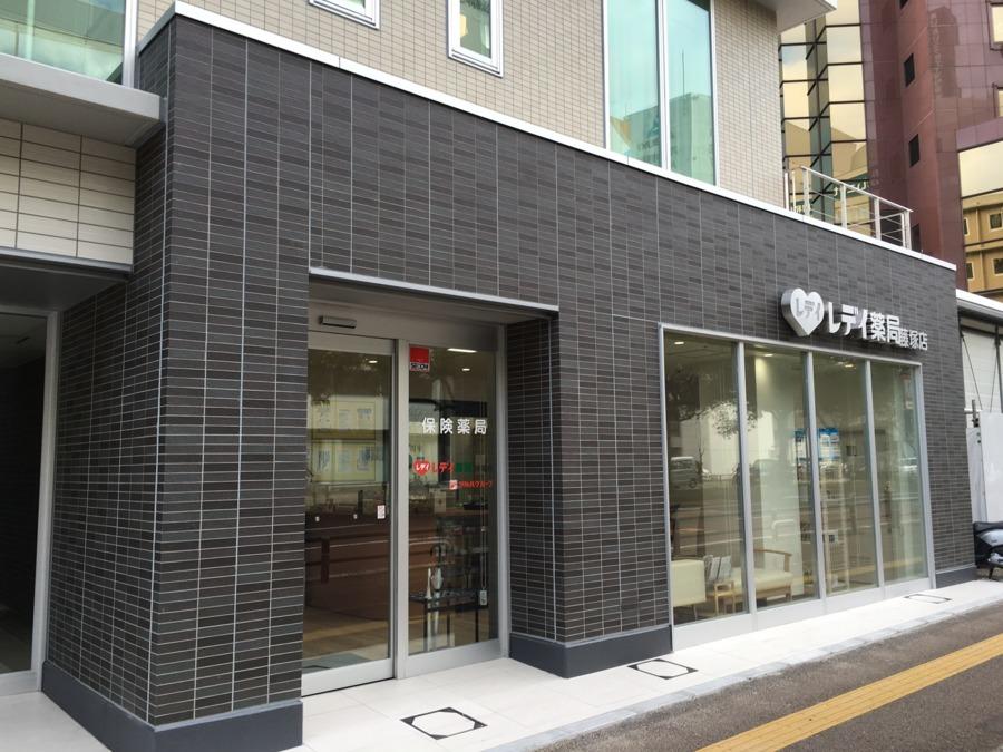 レデイ薬局 藤塚店の画像