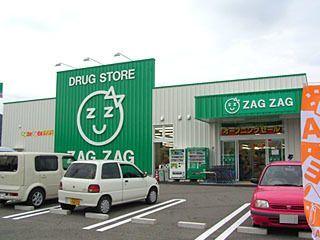 ザグザグ薬局町苅田店の画像