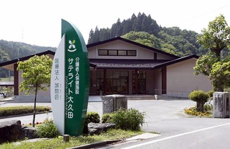介護老人保健施設サテライト大久田の画像