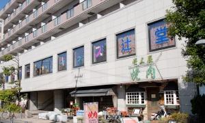 アワーキッズ辻堂の画像