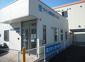 ライン調剤薬局 大井店の画像