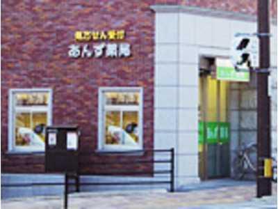 あんず薬局(広島県)の画像