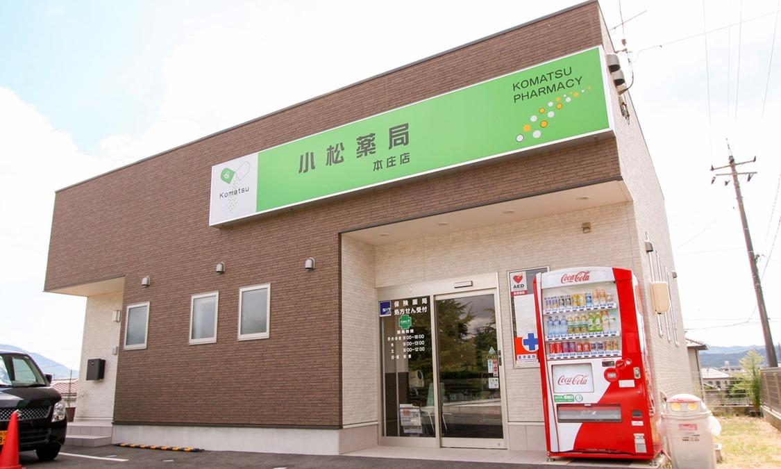 小松薬局 本庄店の画像