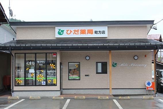 ひだ薬局 町方店の画像