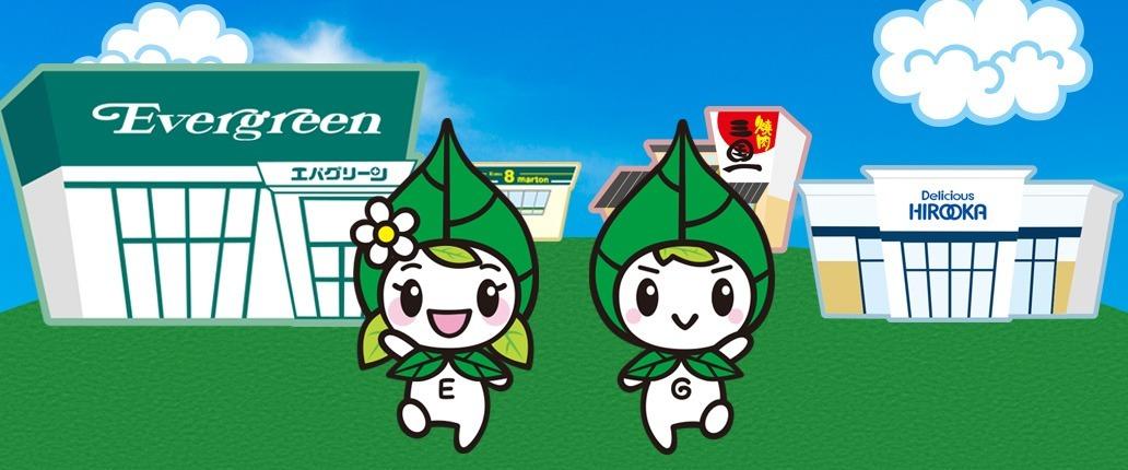 エバグリーン貝塚店の画像