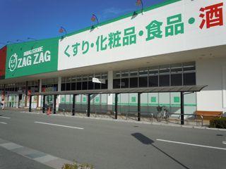 ザグザグ赤穂中広店の画像