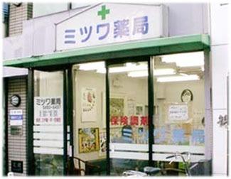 ミツワ薬局の画像