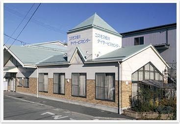 コスモス松川デイサービスセンターの画像