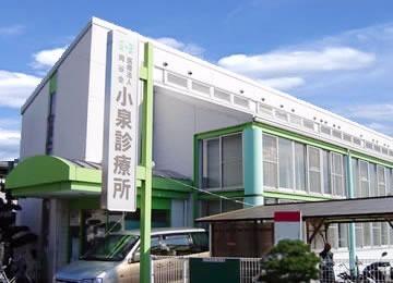 小泉診療所(理学療法士の求人)の写真1枚目:訪問診療も行っています
