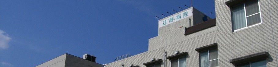 辻野病院の画像