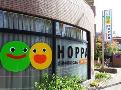 HOPPA新松戸駅園の画像