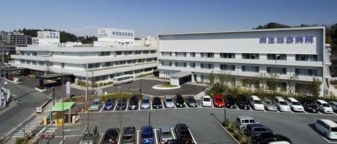 麻生総合病院の画像