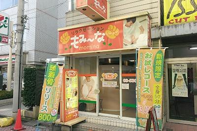 もみーな井荻店の画像