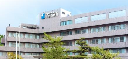 相生山病院の画像