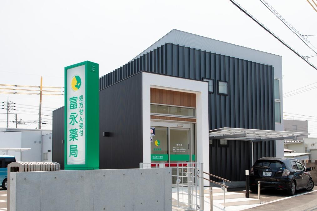 富永薬局 福浜店の画像