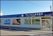 チューリップ新湊薬局の画像