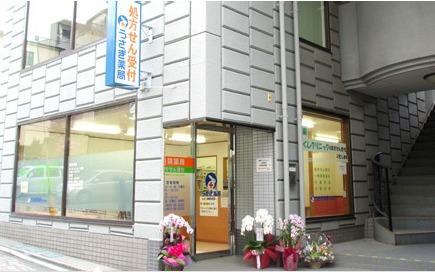 うさぎ薬局 湯の花店の画像