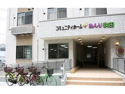 サービス付き高齢者向け住宅 コミュニティホームあんり吹田の画像