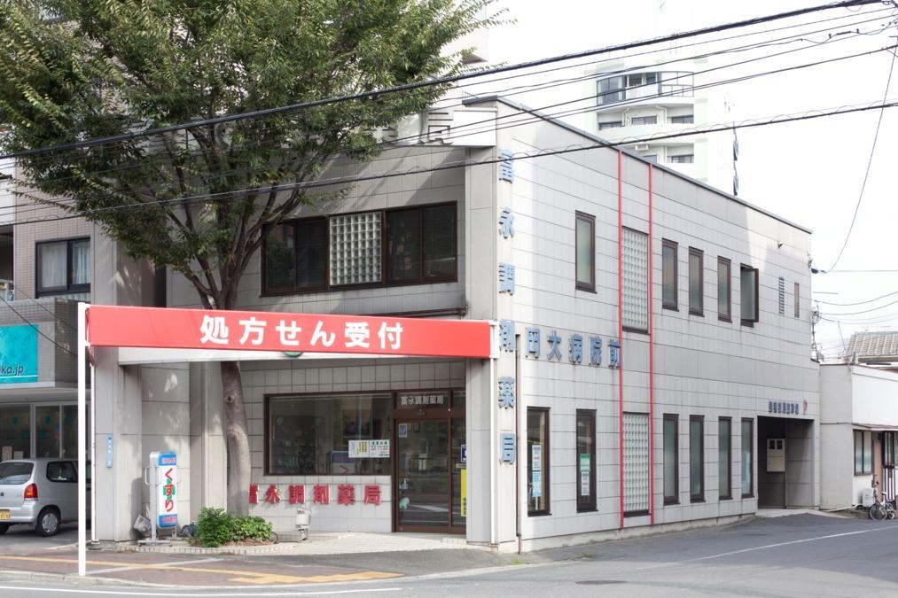 富永薬局 岡大病院前店の画像