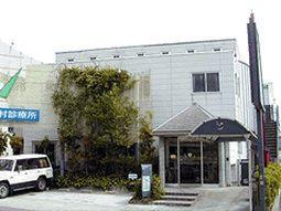 中村診療所の画像